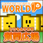 【公式】Game Designer World質問広場