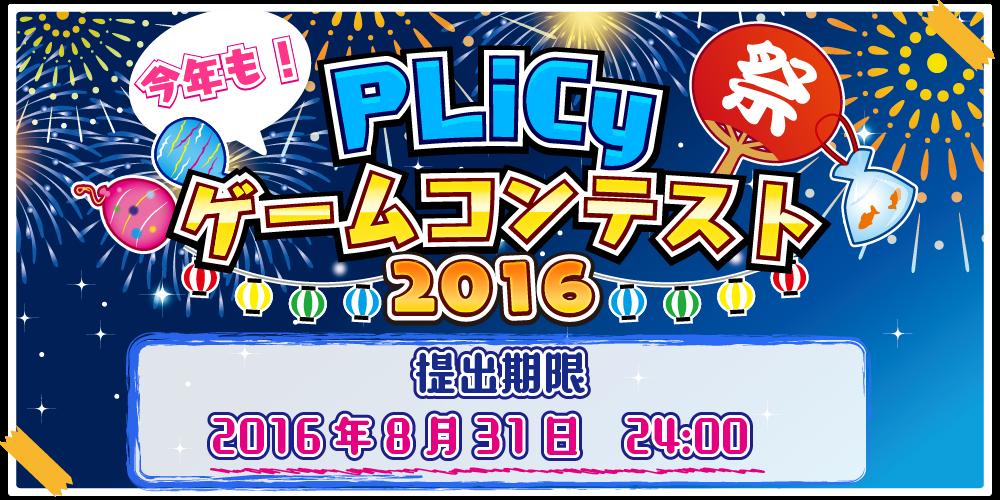 PLiCy ゲームコンテスト